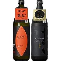 芋焼酎 KAIDO焼き芋 だいやめ 飲み比べ 2本 セット 900ml × 2本 濱田酒造