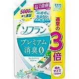 【大容量】ソフラン プレミアム消臭 フルーティグリーンアロマの香り 柔軟剤 詰め替え 特大1350ml