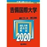 吉備国際大学 (2020年版大学入試シリーズ)