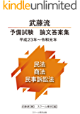 武藤流 予備試験 論文答案集 平成23年~令和元年 民法・商法・民事訴訟法