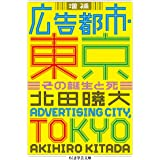 増補 広告都市・東京: その誕生と死 (ちくま学芸文庫)
