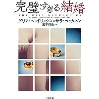 完璧すぎる結婚 (二見文庫 ザ・ミステリ・コレクション)