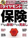 週刊ダイヤモンド 2019年 6/15号 [雑誌] (保険 どうなる節税 どうする見直し)