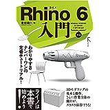 Rhino 6 入門