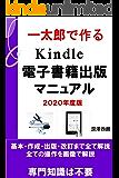 一太郎で作るKindle電子書籍出版マニュアル 2020年度版