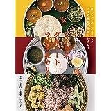 南インド、ネパール、スリランカ 3つの地域の美味しいカレー ミールス ダルバート ライス&カリー