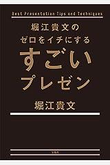 堀江貴文のゼロをイチにするすごいプレゼン Kindle版