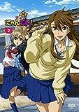 にゃんこい! 2 (DVD 初回限定版)