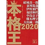 本格王2020 (講談社文庫)