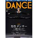 DANCE MAGAZINE (ダンスマガジン) 2021年 4月号