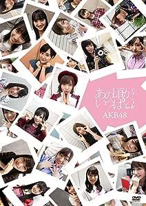 あの頃がいっぱい~AKB48ミュージックビデオ集~ Type A(DVD3枚組)