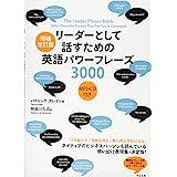 増補改訂版 リーダーとして話すための英語パワーフレーズ3000 MP3・CD付き