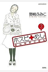 ホスピめし : 3 (ジュールコミックス) Kindle版