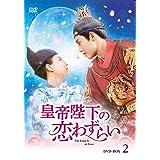 皇帝陛下の恋わずらいDVD-BOX2【日本語字幕版】