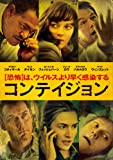コンテイジョン [DVD]