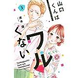 山口くんはワルくない(3) (講談社コミックス別冊フレンド)