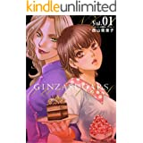 GINZA SUGARS Vol.01 (まんが王国コミックス)