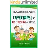 親の介護費用に困らない!「家族信託」で親の認知症に備える!