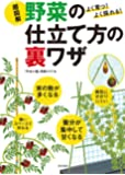 よく育つ! よく採れる! 超図解 野菜の仕立て方の裏ワザ
