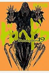 ドロヘドロ(19) (IKKI COMIX) Kindle版