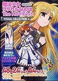 魔法少女リリカルなのは The MOVIE 1st ビジュアルコレクション(上) (メガミマガジンスペシャルセレクション…