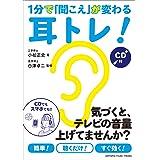 1分で「聞こえ」が変わる耳トレ! 【CD付】