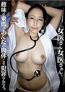 女医さん 女医さぁん、趣味が乗馬のあんたの肉体こそ犯罪なんだよぉ [DVD]