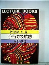 手当ての航跡―医学史講義 (1980年) (Lecture books)