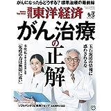 週刊東洋経済 2020年9/5号 [雑誌](がん治療の正解)