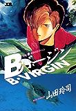 Bバージン(1) Bバージン (ヤングサンデーコミックス)