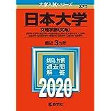 日本大学(文理学部〈文系〉) (2020年版大学入試シリーズ)