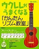 """(CD付き) ウクレレがうまくなる「かんたんリズム教室」 - """"聴かせる"""" 弾き語りは「リズム」や「音色」が違うんです! -"""