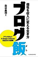 ブログ飯 個性を収入に変える生き方 Kindle版