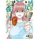 博多女子は鬼神のごとく気が強か!? (2) (バンブー・コミックス)