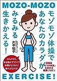 モゾモゾ体操であなたのカラダがみるみる生きかえる! ──図解版『「3つの体液」を流せば健康になる! 』