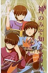 神のみぞ知るセカイ(8) (少年サンデーコミックス) Kindle版