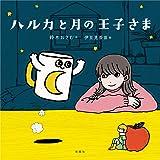 【Amazon.co.jp 限定】ハルカと月の王子さま (オリジナルステッカー付)