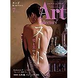 ARTcollectors'(アートコレクターズ) 2021年 7月号