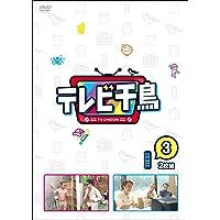 テレビ千鳥 vol.3 [DVD]