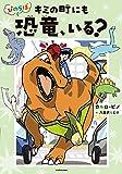 【Amazon.co.jp 限定】ぴのらぼ キミの町にも恐竜、いる?「カルロ・ピノ / 八重沢なとり描きおろしクリアカー…