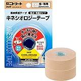 ニトムズ ニトリート 筋肉保護テープ キネロジ-テープ 撥水 伸縮 はがれにくい かぶれにくい 汗に強い むれにくい 粘着剤が肌に残らない ベージュ