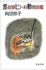 霊長類ヒト科動物図鑑 (文春文庫 (277‐5)) Kindle版