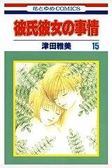 彼氏彼女の事情 15 (花とゆめコミックス) Kindle版