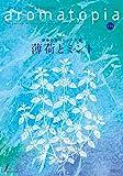 aromatopia(アロマトピア) No.154 2019年6月号 【特集】植物の香りシリーズ(16)薄荷とミント