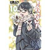 もういっぽん! 10 (少年チャンピオン・コミックス)