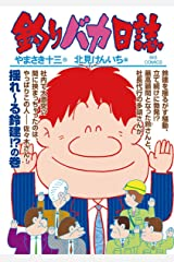 釣りバカ日誌(94) (ビッグコミックス) Kindle版