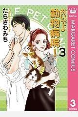 おいでよ 動物病院! 3 (マーガレットコミックスDIGITAL) Kindle版