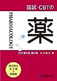 国試・CBTの薬 改訂第8版 第3巻
