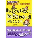 「片づけられない!」「間に合わない!」がなくなる本: ADHDタイプの【部屋】【時間】【仕事】整理術