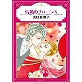 情熱のフローレス (エメラルドコミックス/ハーモニィコミックス)